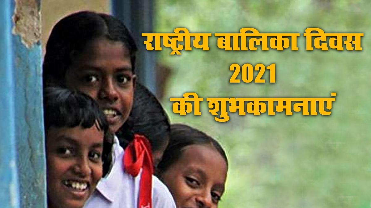 Happy National Girl Child Day 2021, Wishes, Images, Quotes, History, Rashtriya Balika Diwas Shubhkamnaye8