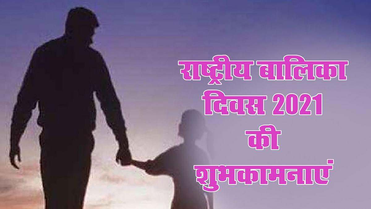 Happy National Girl Child Day 2021, Wishes, Images, Quotes, History, Rashtriya Balika Diwas Shubhkamnaye20