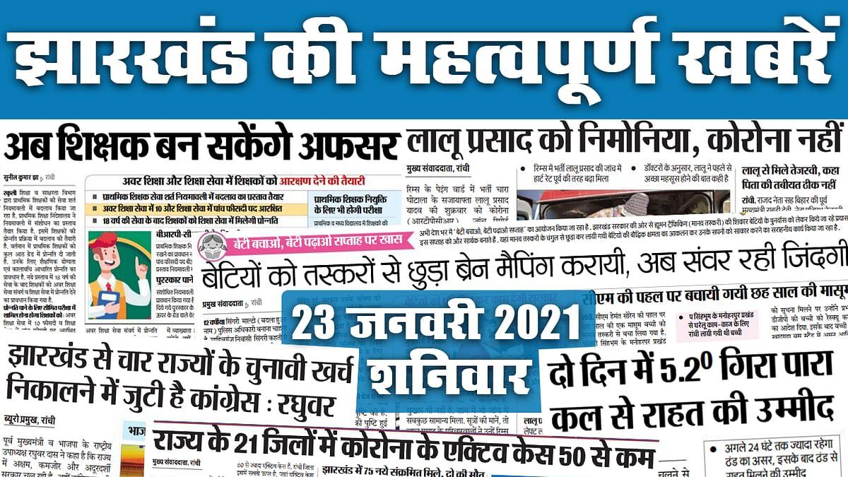 रघुवर दास का आरोप, Jharkhand से 4 राज्यों का चुनावी खर्च निकाल रही कांग्रेस, अब शिक्षक बन सकेंगे अफसर, 2 दिन में 5.2 डिग्री गिरा पारा