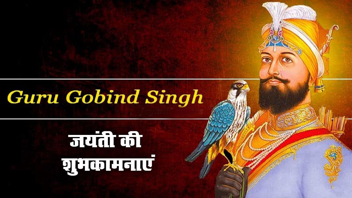 Guru Gobind Singh Birthday 2021, Guru Gobind Singh Jayanti 2021 Wishes, Photos, Gifs, status 4