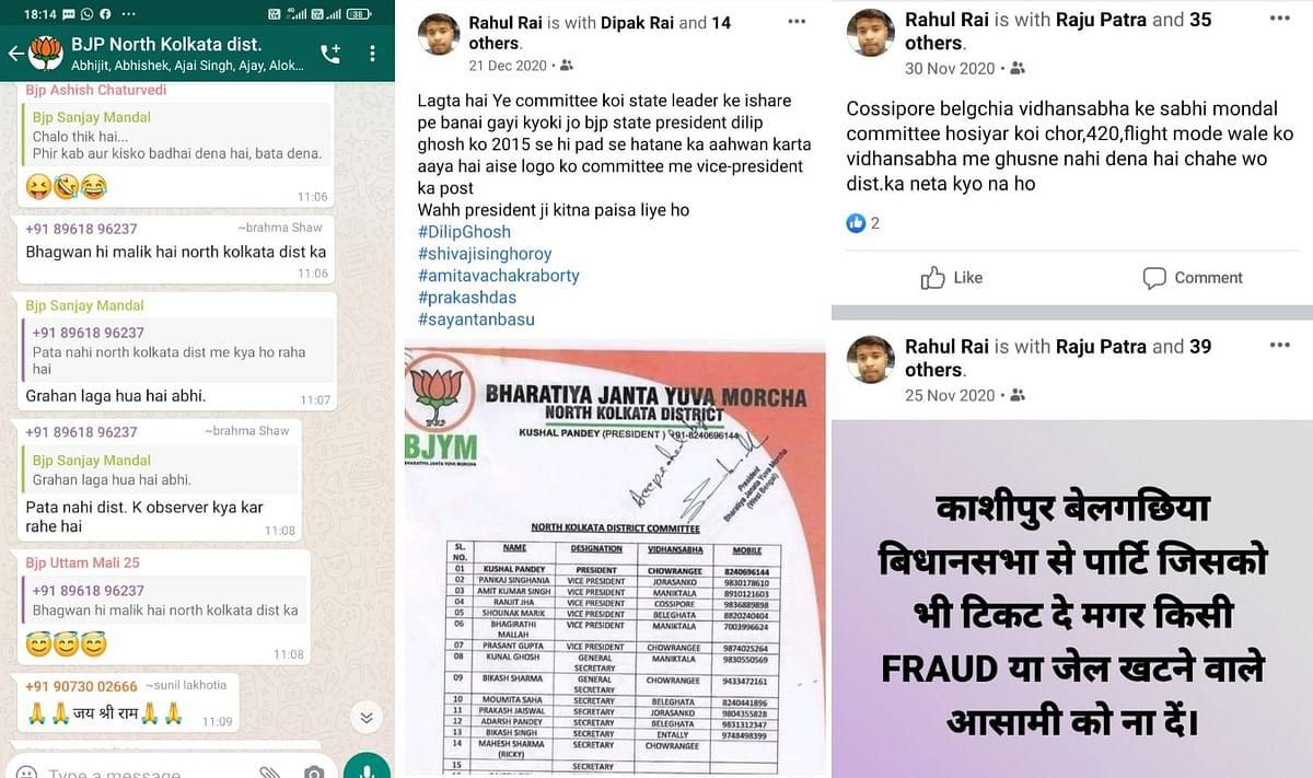 सोशल मीडिया पर भड़ास निकाल रहे हैं उत्तर कोलकाता के भाजपा कार्यकर्ता.