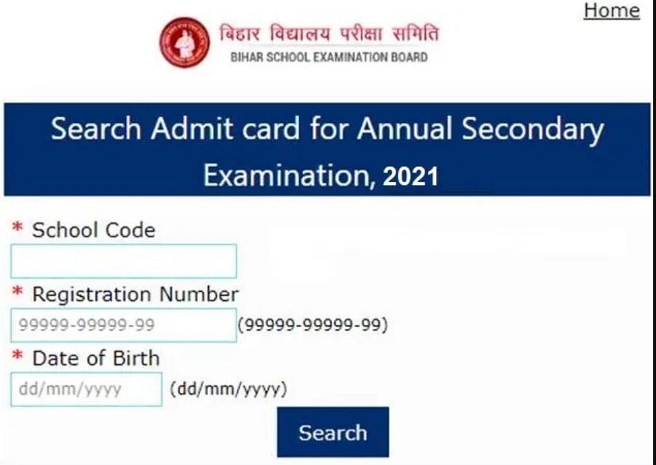 Bihar Board 10th Admit Card 2021 Date: BSEB बिहार बोर्ड मैट्रिक का एडमिट कार्ड जल्द जारी करने वाला है, जानें क्या है लेटेस्ट अपडेट