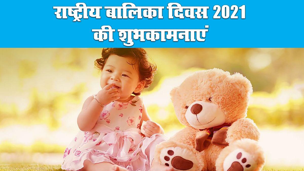 Happy National Girl Child Day 2021, Wishes, Images, Quotes, History, Rashtriya Balika Diwas Shubhkamnaye