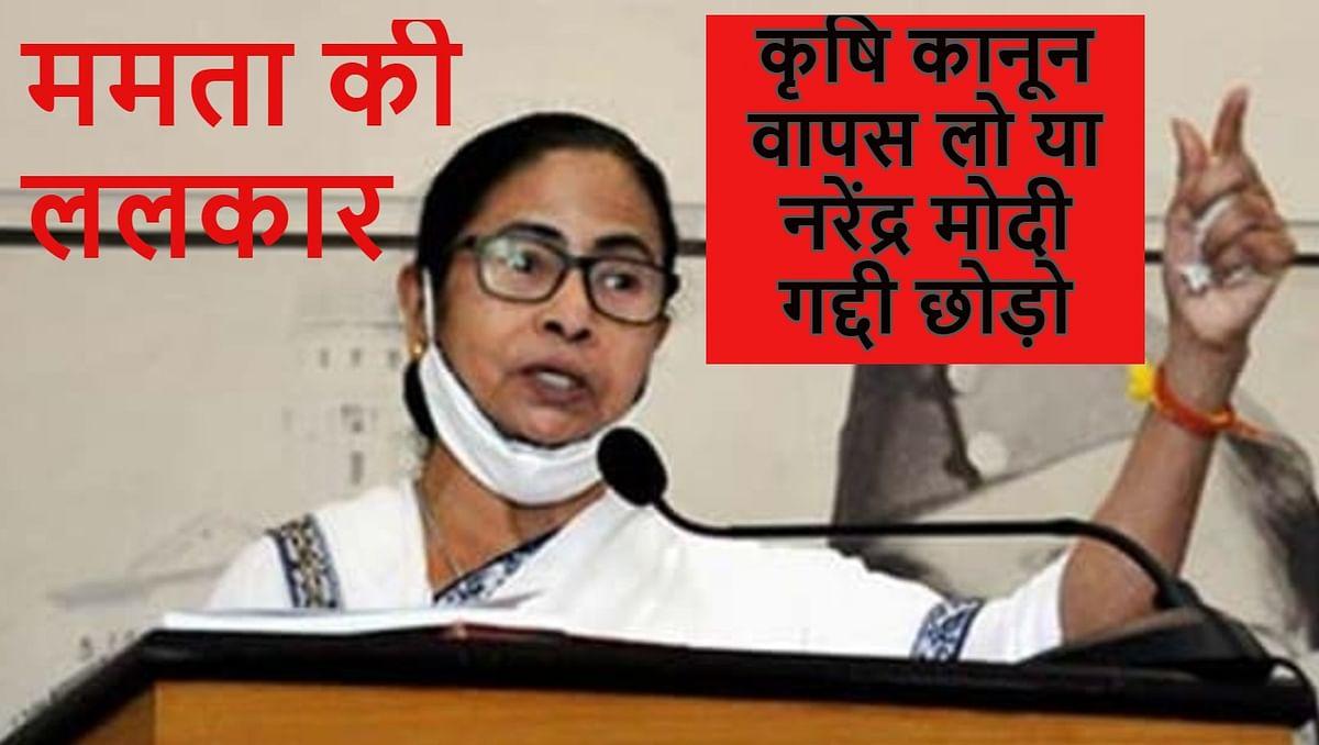 बंगाल विधानसभा से ममता बनर्जी की ललकार, कृषि बिल वापस लो या नरेंद्र मोदी गद्दी छोड़ो