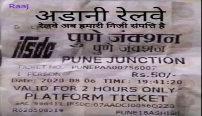 ''अडाणी रेलवे- रेलवे अब हमारी निजी संपत्ति है''... सोशल मीडिया में वायरल हो रही तस्वीर की क्या है सच्चाई?
