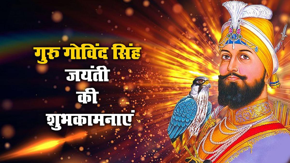 Guru Gobind Singh Jayanti 2021 Wishes, Images, Messages, Quotes: राज करेगा खालसा, बाके रहे ना कोए...गुरु गोविंद सिंह जयंती की लख-लख बधाईयां, अपनों को भेजें ढेर सारी शुभकामनाएं