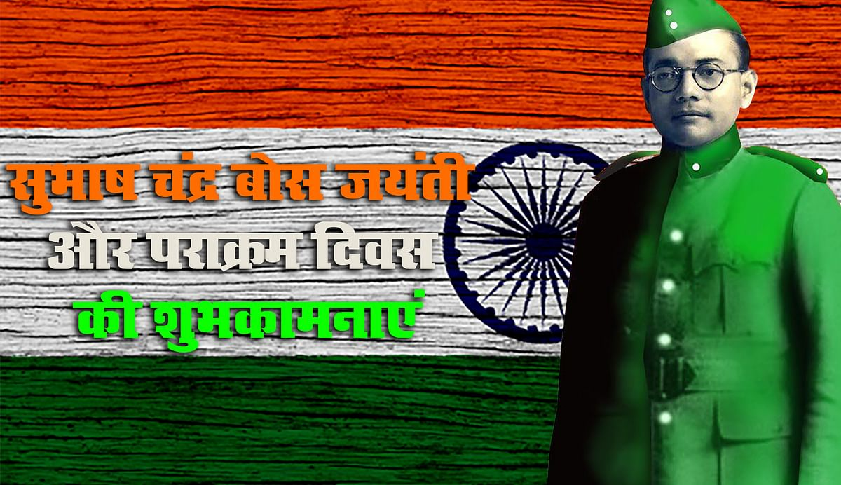 Shubhash Chandra Bose Jayanti, Prakaram Diwas, Wishes Images Quotes Thoughts 16