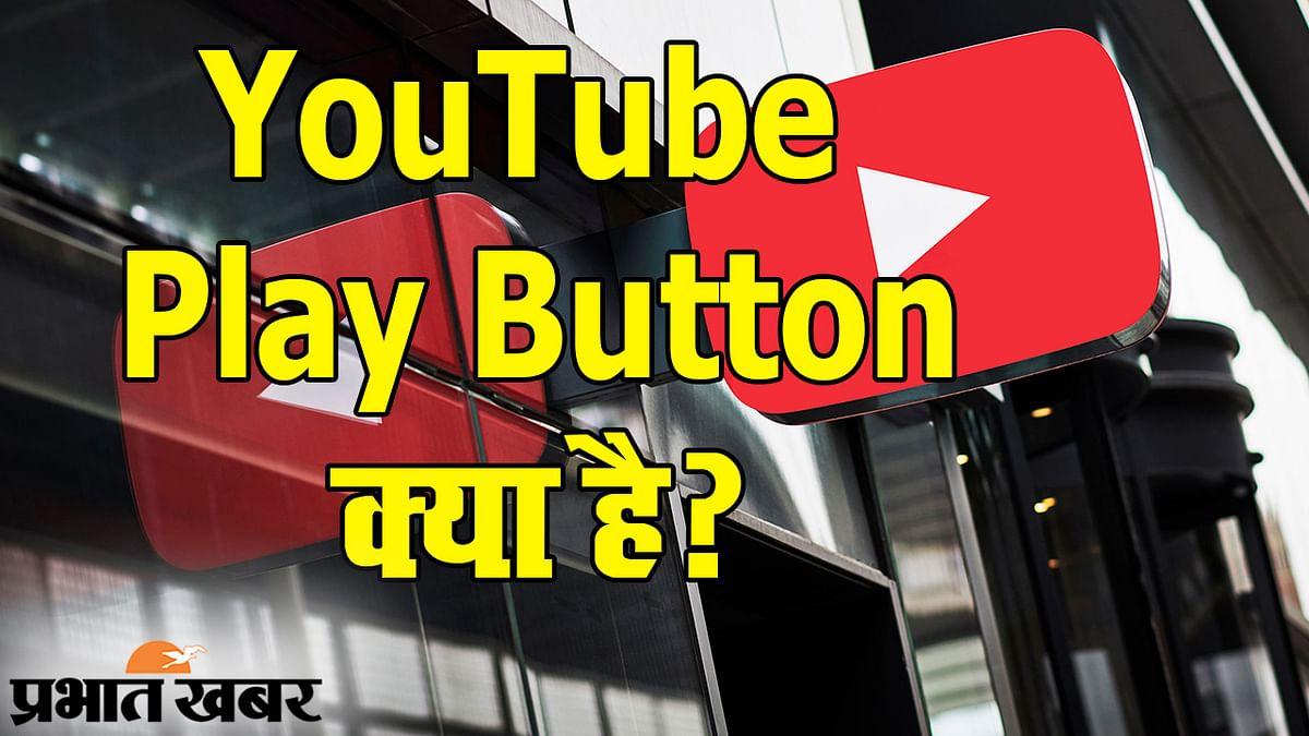 YouTube Explained: ऑनलाइन वीडियो प्लेटफार्म यूट्यूब में कितने हैं Play Button, क्रिएटर्स और व्यूअर्स में क्या है फर्क?