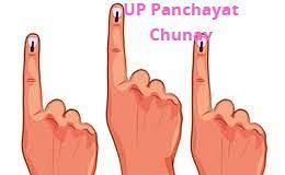 UP Panchayat Chunav : यूपी पंचायत चुनाव के आरक्षण लिस्ट का इंतजार जल्द होगा खत्म, इस दिन आएगी सूची