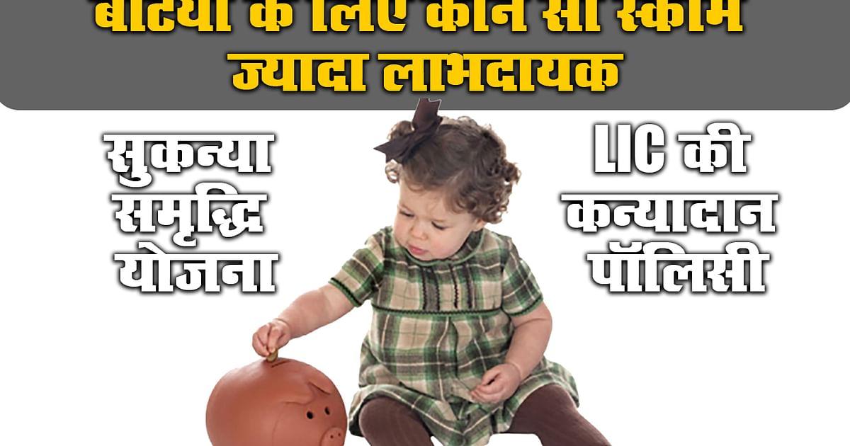 sukanya samriddhi yojna and lic kanyadan policy both are ...