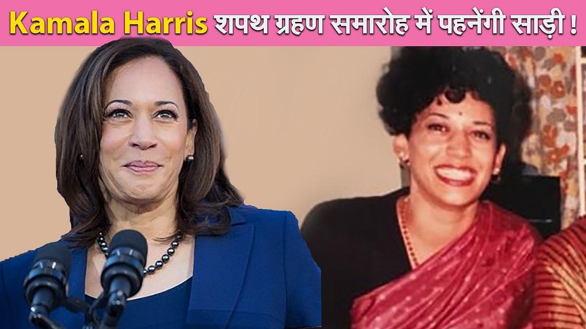 Kamala Harris शपथ ग्रहण समारोह में रखेंगी इंडियन लुक या दिखेगा वेस्टर्न अंदाज, जानिए Latest Update