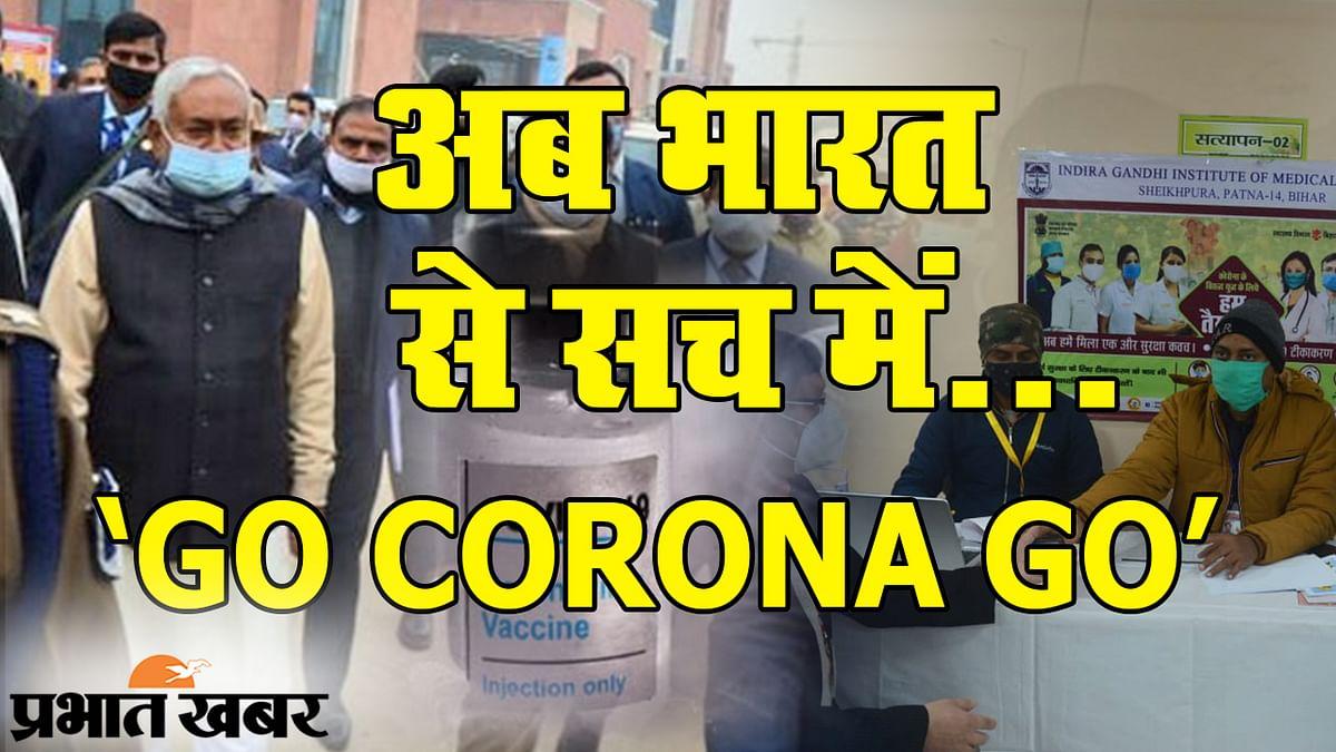 अब भारत से सच में GO CORONA GO, पटना के IGIMS में कोरोना वैक्सीनेशन शुरू, इन्हें लगी पहली वैक्सीन