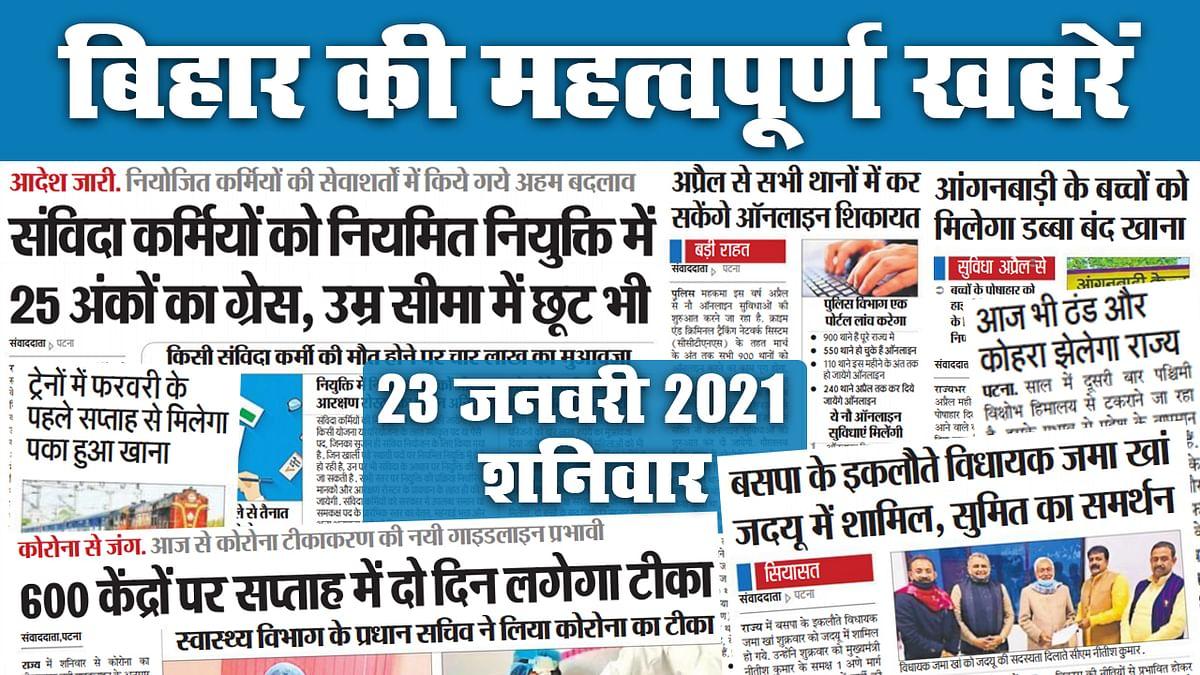 Bihar में संविदा कर्मियों को नियमित नियुक्ति में 25 अंकों का ग्रेस, उम्र सीमा में भी छूट, आज भी सताएगी ठंड, जानें कोरोना वैक्सीनेशन को लेकर क्या है खास