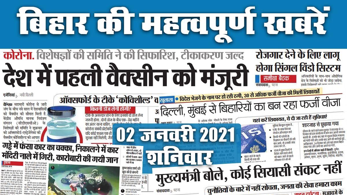 Bihar News: राज्य में सियासी संकट पर बोले सीएम नीतीश कुमार, देश में पहले वैक्सीन को मंजूरी, Vaccination जल्द