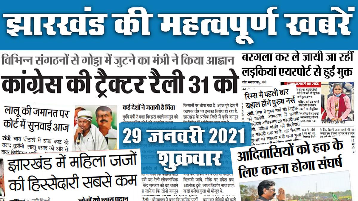 Jharkhand News: कांग्रेस की ट्रैक्टर रैली 31 को, लालू की जमानत पर सुनवाई आज, बरगला कर ले जा रहीं लड़कियां एयरपोर्ट से मुक्त