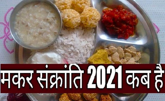 Makar Sankranti 2021: कब है मकर संक्रांति, जानिए इस बार क्या बन रहा है शुभ संयोग, स्नान-दान का क्या है महत्व...