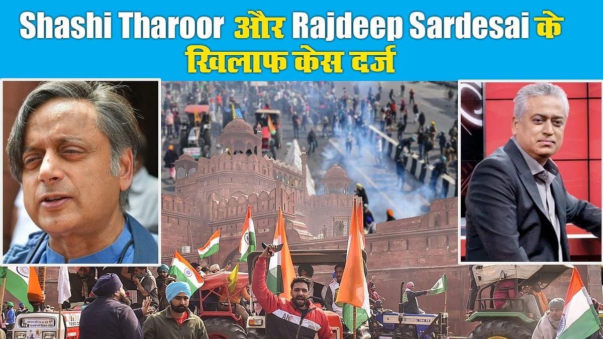 Kisan Andolan: हिंसा फैलाने के आरोप में राजदीप सरदेसाई और शशि थरूर पर केस, दिल्ली में 'तांडव' की लेटेस्ट अपडेट