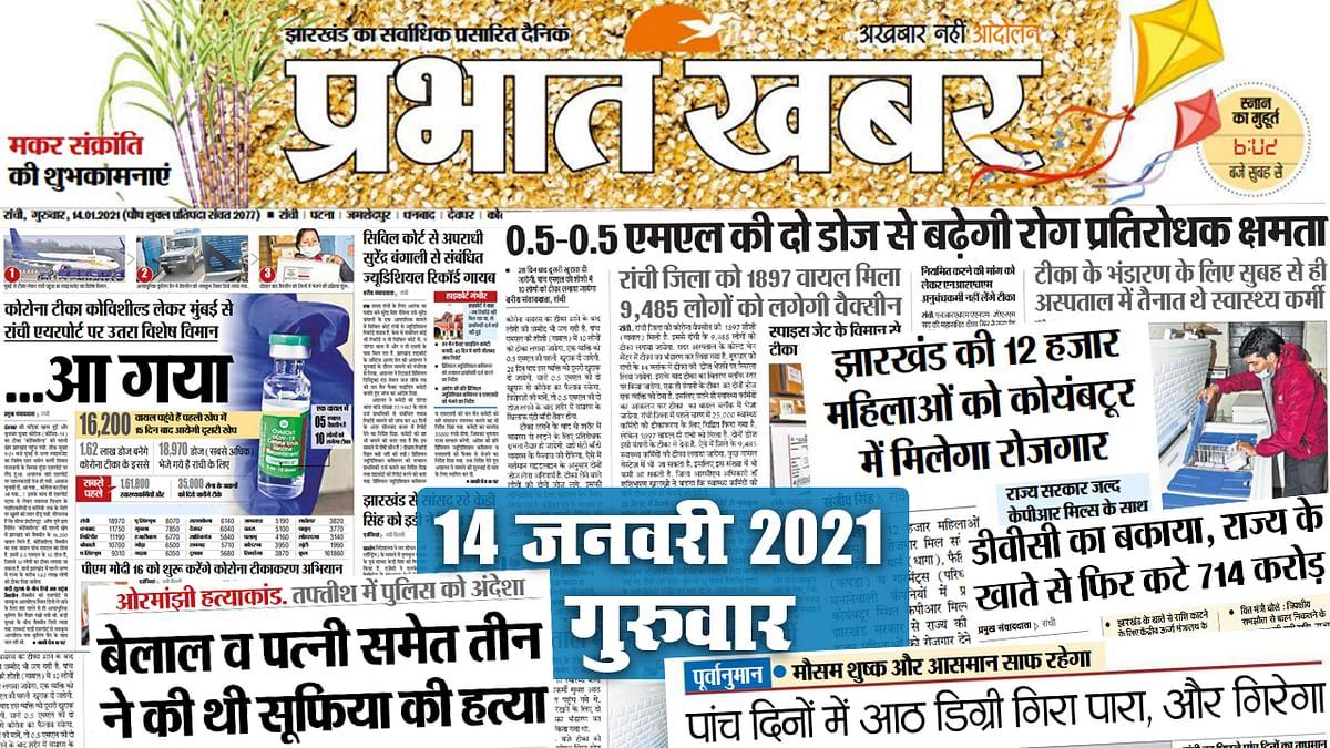 Jharkhand News, Makar Sankranti 2021: कोरोना वैक्सीन राज्य में, 0.5 ML की डोज बढ़ायेगी Immunity, 5 दिन में 8 डिग्री गिरा पारा और गिरने की संभावना