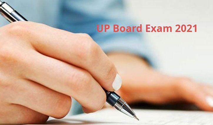UP Board 10th &  12th Exam 2021 : यूपी बोर्ड की परीक्षा स्थगित, 15 मई तक 1 से 12वीं के स्कूल बंद