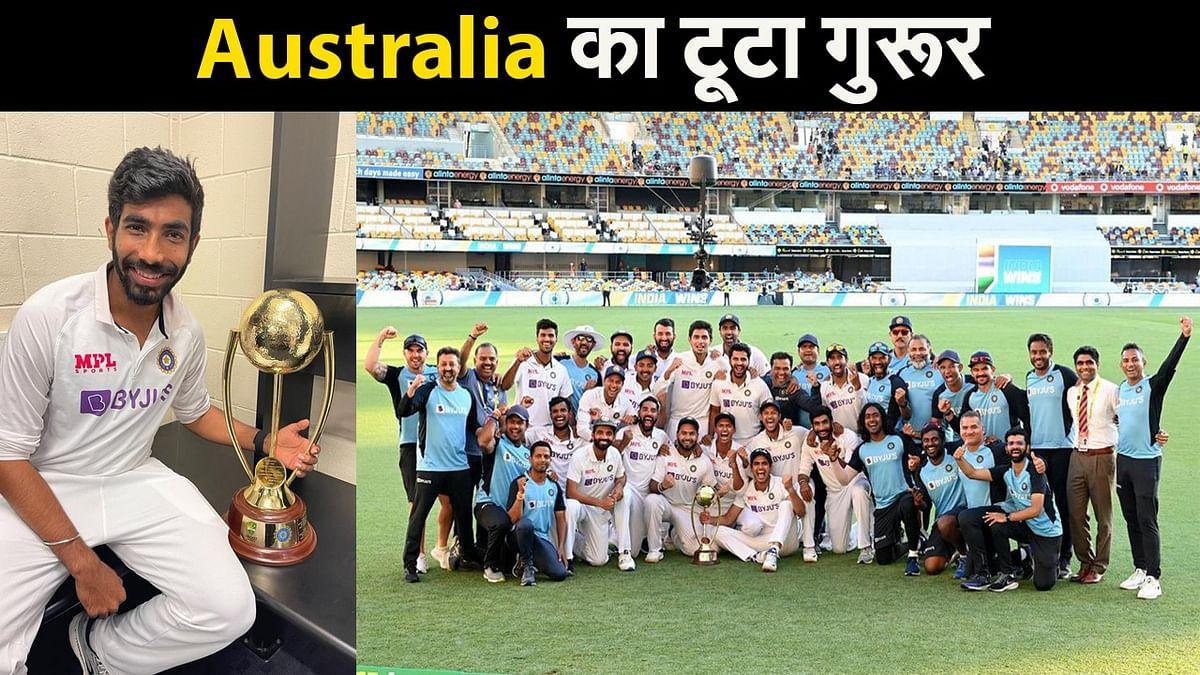 IND VS AUS: Team India  ने ऑस्ट्रेलिया के घमंड को ऐसे किया चूर, जानें ये पांच रिकॉर्ड्स