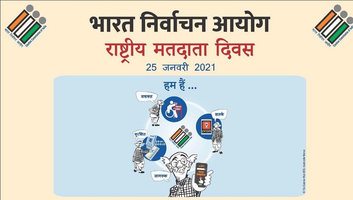 National Voters Day: राष्ट्रीय मतदाता दिवस पर बिहार के इन आठ डीएम को पुरस्कृत करेगा EC, कोरोना काल में बेहतर चुनाव कराने का मिला इनाम