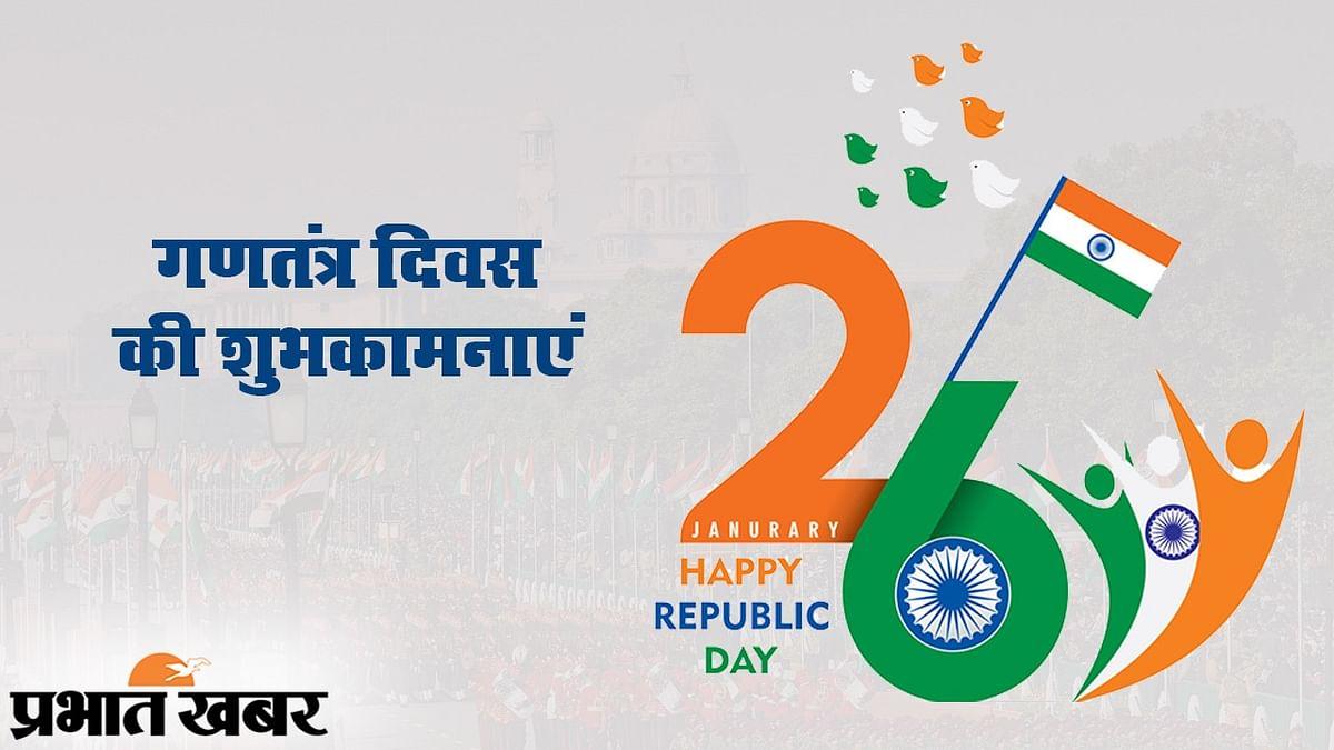 Happy Republic Day Wishes 2021, Gantantra Diwas Ki Shubhkamnaye, Images, Messages, Quotes, Photos, Videos, Status, Slogan6