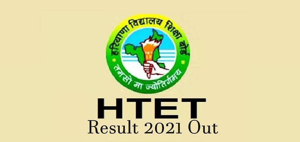 Haryana HTET Result 2021 Out: बोर्ड ऑफ सेकेंडरी एजुकेशन हरियाणा जारी करने वाला है टेट की परीक्षा का रिजल्ट, ऐसे देखें परिणाम