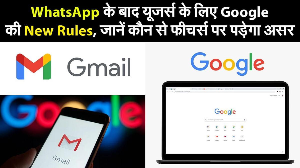 Google New Rules: WhatsApp के बाद यूजर्स के लिए Google की New Rules, जानें कौन से फीचर्स पर पड़ेगा असर