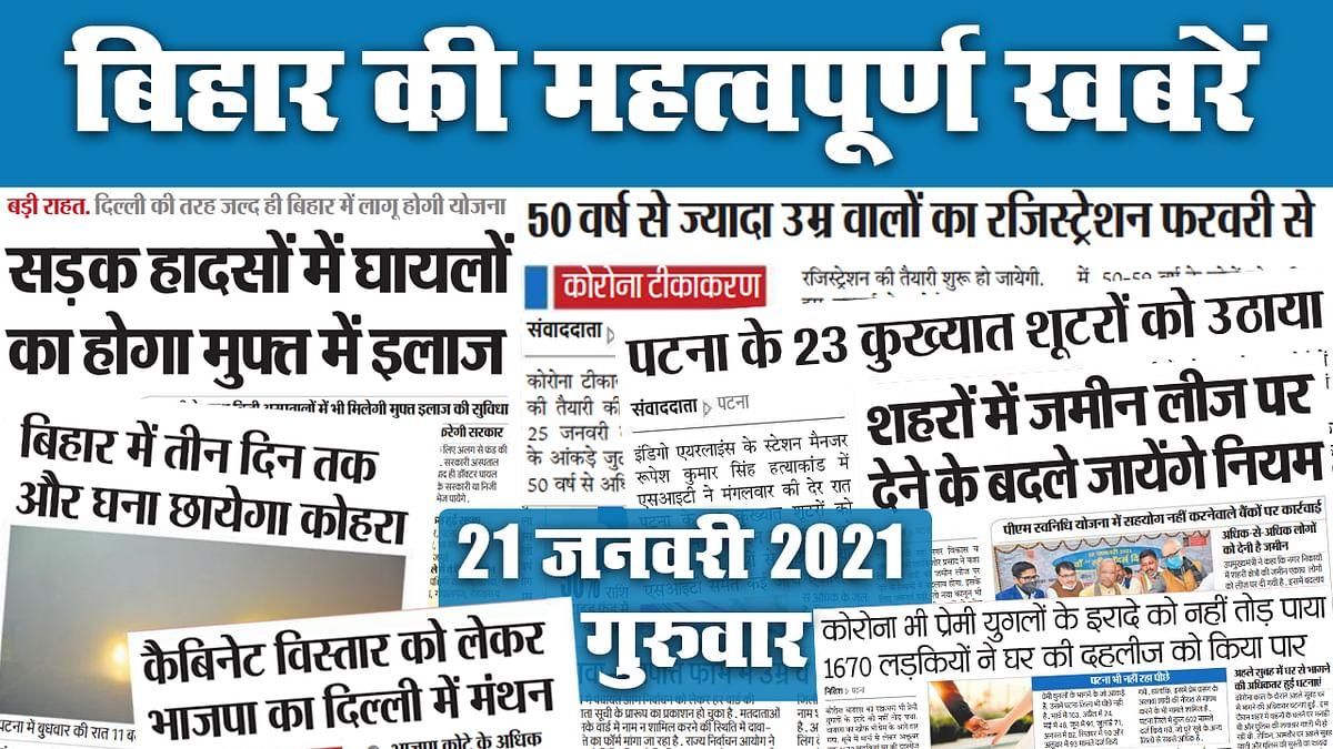 दिल्ली की तरह Bihar में भी सड़क हादसों में घायलों का होगा मुफ्त इलाज, अगले 3 दिन और घना होगा कोहरा, जमीन लीज पर लेने के बदल जाएंगे नियम