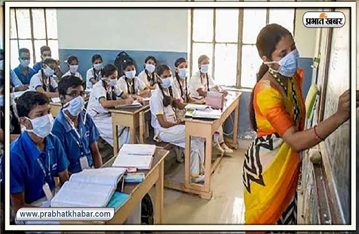 अब महाराष्ट्र में पुणे और जम्मू में भी खुल रहे हैं स्कूल, पढ़ें सरकार का अहम फैसला
