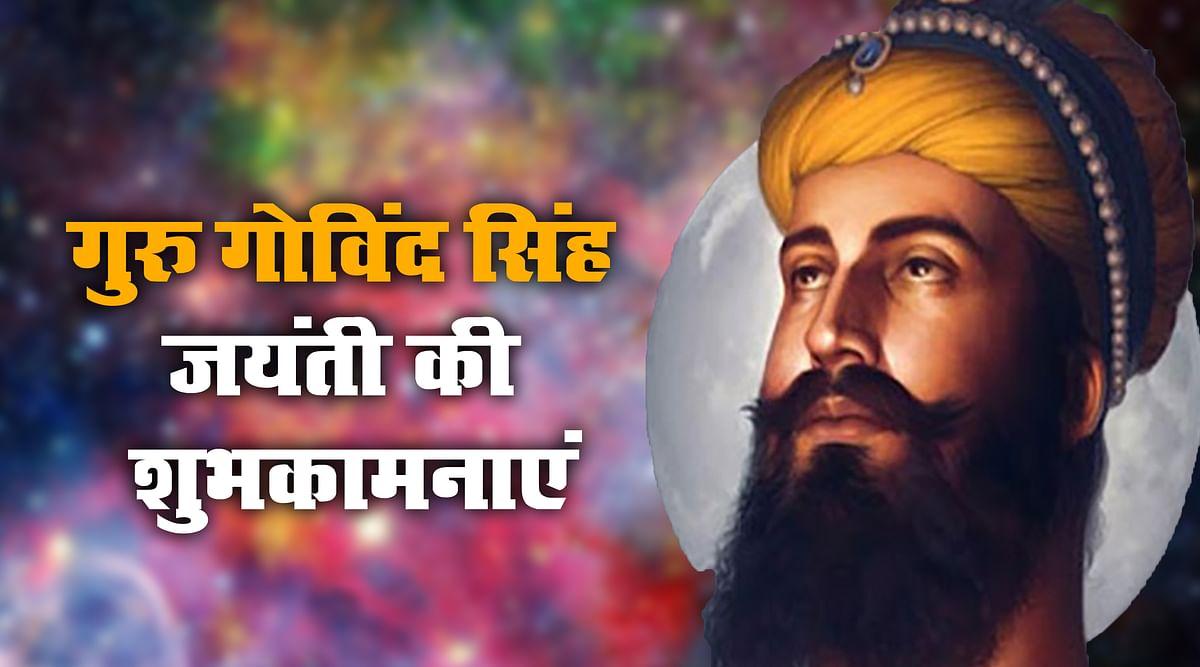 Guru Gobind Singh Birthday 2021, Guru Gobind Singh Jayanti 2021 Wishes, Photos, Gifs, status 9