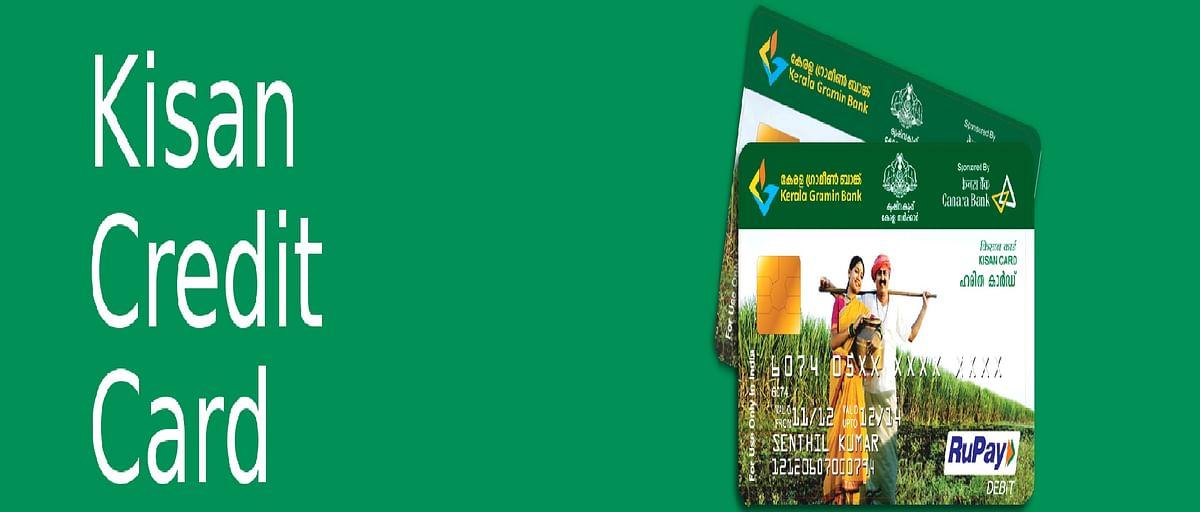 KCC पर किसानों को बड़ा झटका ! अब 7 % पर नहीं, 12 % ब्याज पर मिलेगा लोन ? जानें क्या है सच