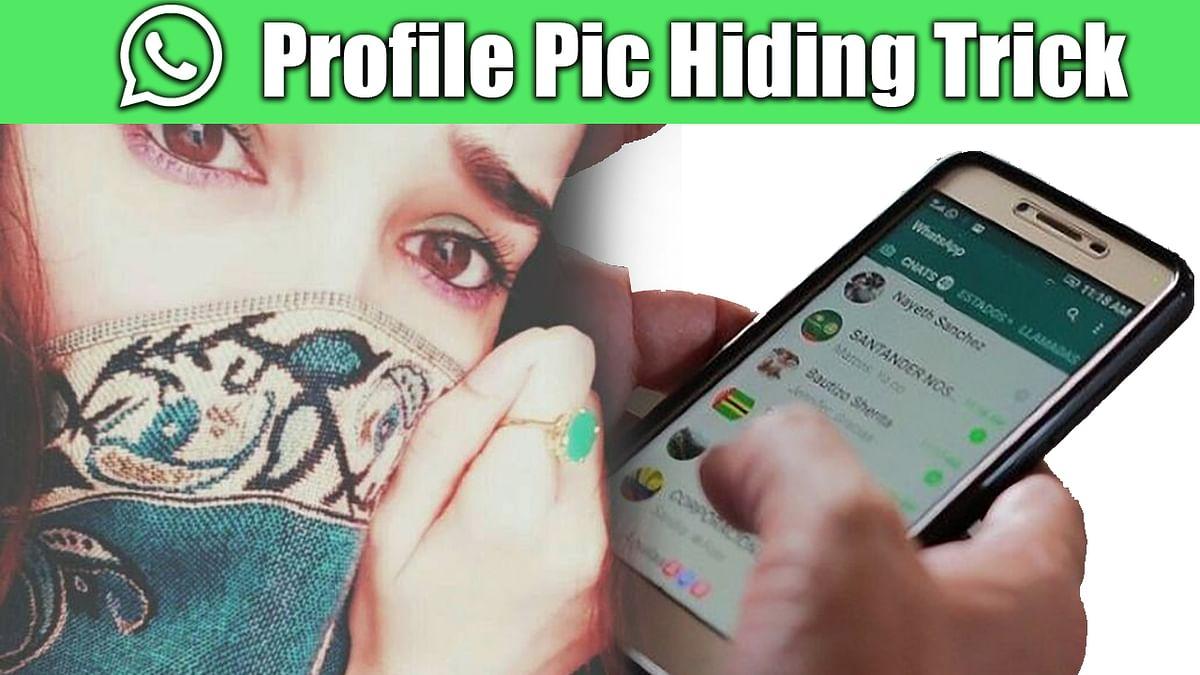 Whatsapp Tricks: व्हाट्सऐप पर अपनी Profile Pic ऐसे करें Hide, जिसे चाहते हैं दिखाना केवल वही देख पाएंगे