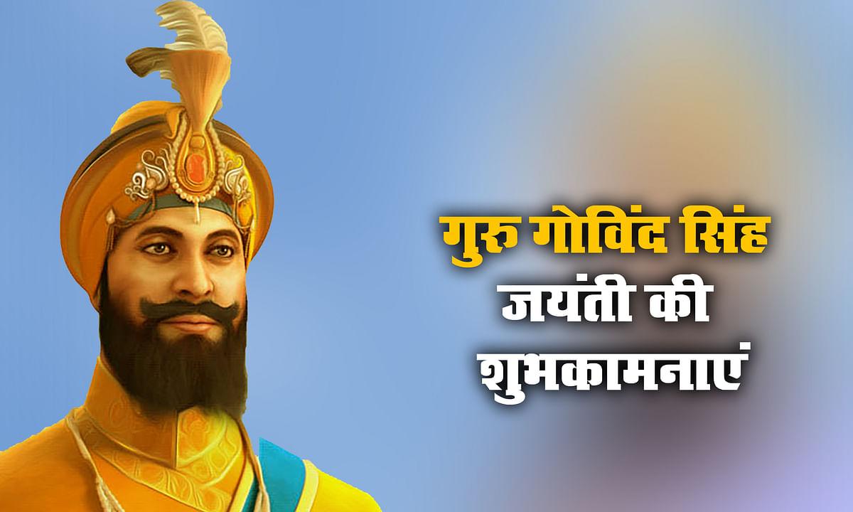 Guru Gobind Singh Birthday 2021, Guru Gobind Singh Jayanti 2021 Wishes, Photos, Gifs, status 11