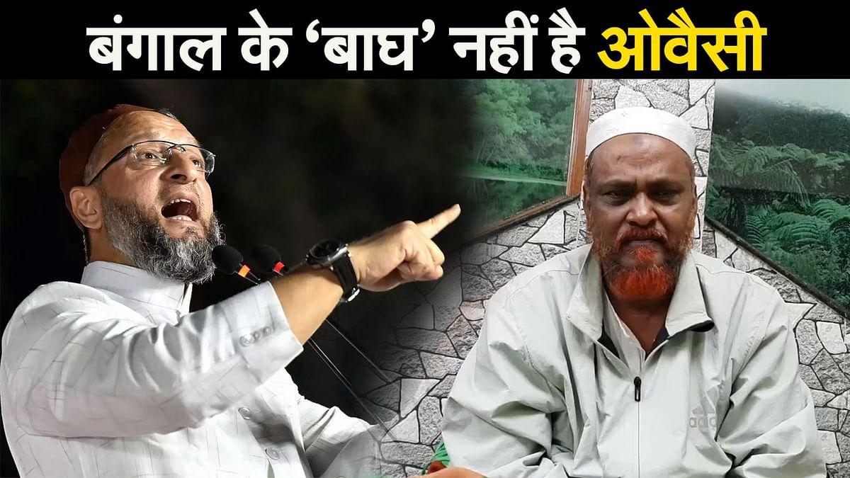 मुस्लिमों के बीच घिरे AIMIM प्रमुख,  फुरफुरा शरीफ के त्वाहा सिद्दकी ने कहा बंगाल के 'बाघ' नहीं ओवैसी