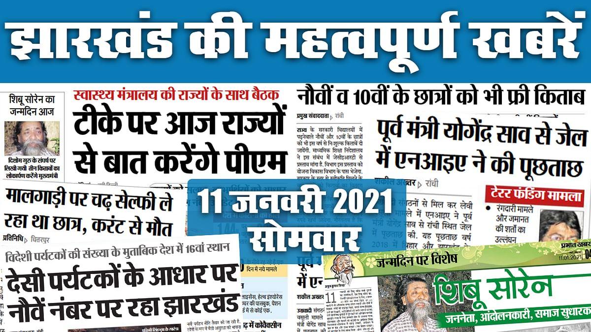 Jharkhand News: कोरोना वैक्सीन पर आज राज्यों से बात करेंगे PM Modi, शिबू सोरेन का जन्मदिन आज, देखें अन्य महत्वपूर्ण खबरें