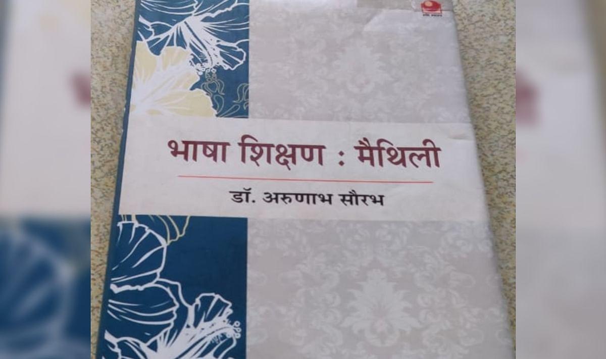 मैथिली भाषा में शिक्षण का आइना - 'भाषा शिक्षण : मैथिली'