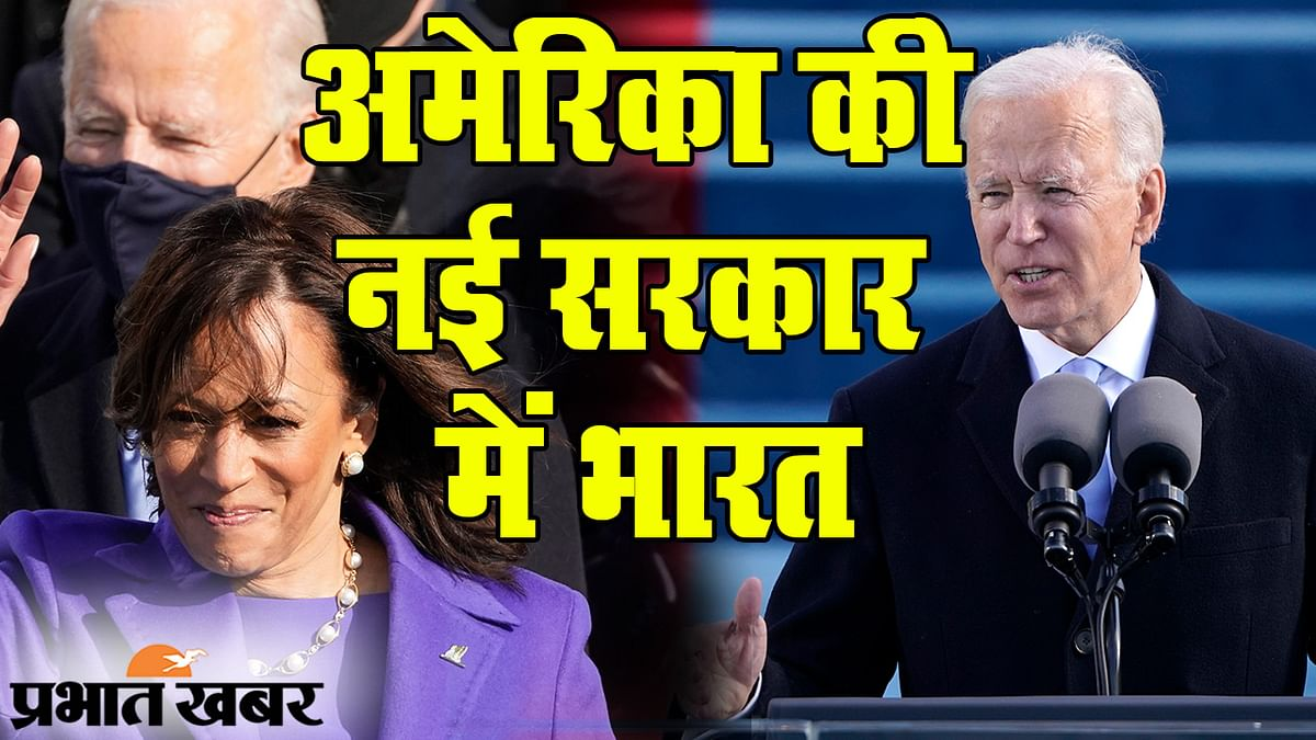 Joe Biden की सरकार में भारत, Sensex 50 हजार के पार, नया निजाम कितना होगा उदार?