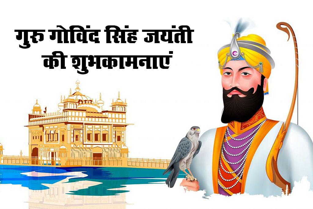 Guru Gobind Singh Birthday 2021, Guru Gobind Singh Jayanti 2021 Wishes, Photos, Gifs, status 1