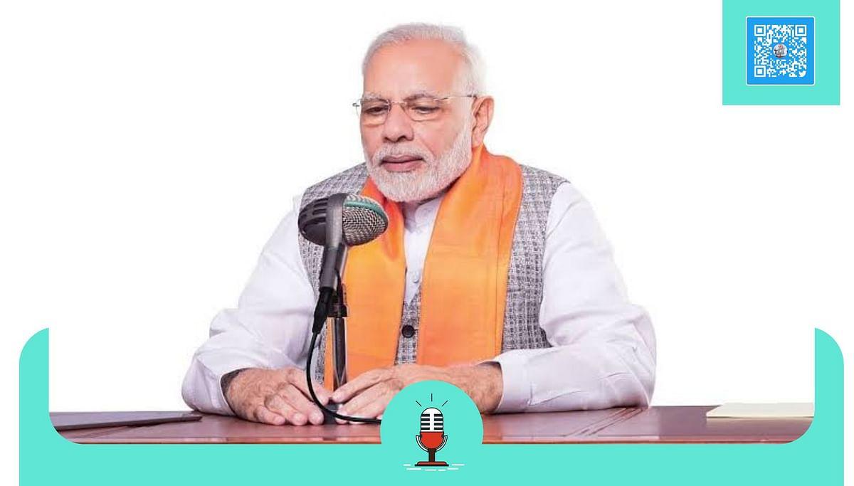 Mann ki Baat: बिहार की बेटी प्रियंका पांडेय ने NaMo App पर ऐसा क्या लिखा जिसका पीएम मोदी ने 'मन की बात' में किया जिक्र