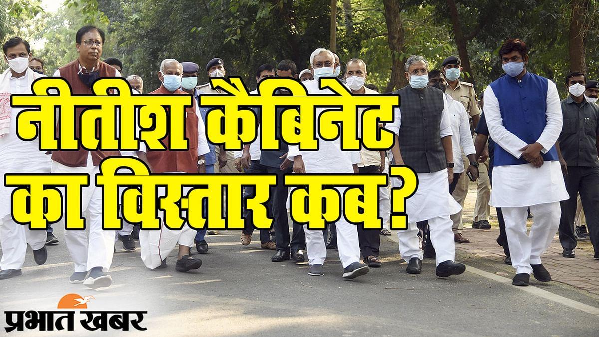 कैसा होगा नीतीश का नया कैबिनेट, कौन बनेंगे मंत्री?, भाजपा आलाकमान ने प्रदेश नेतृत्व को किया दिल्ली तलब...