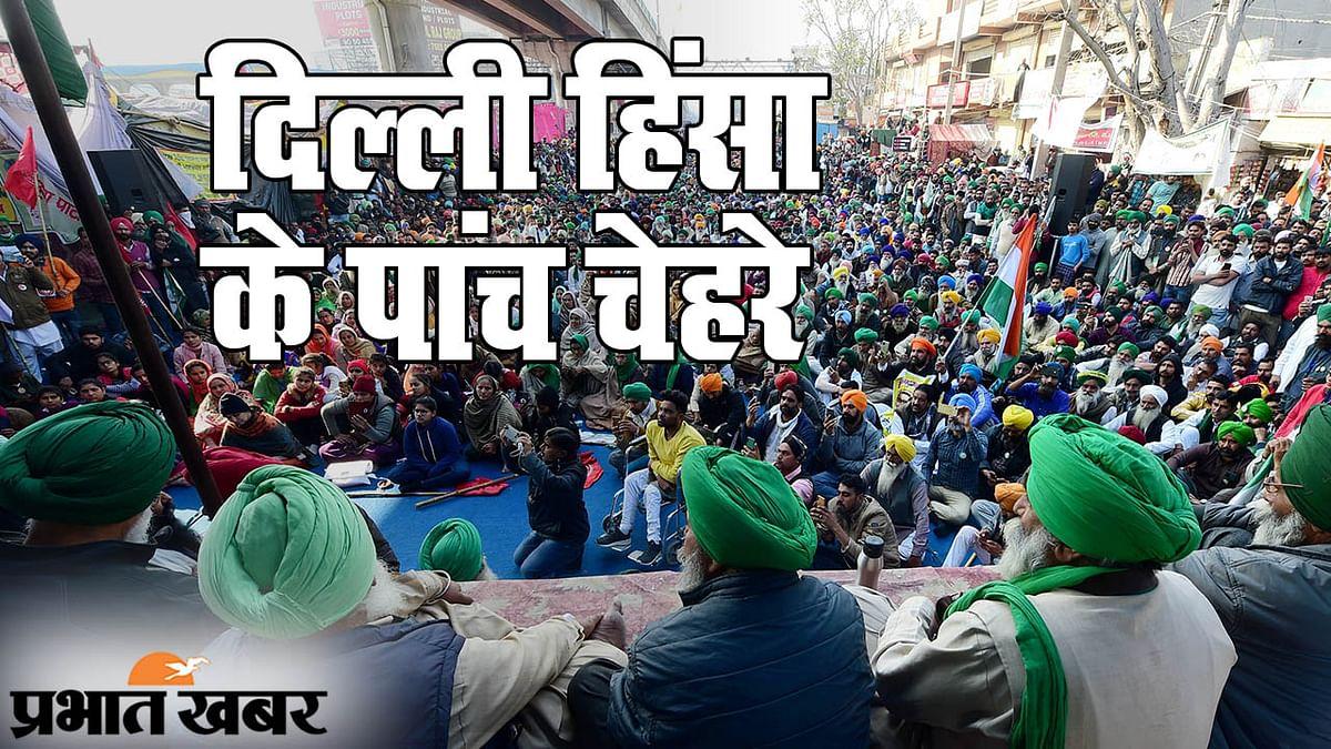 दिल्ली में हिंसा के साइड इफेक्ट्स, बड़े किसान नेताओं की शामत, पुलिस ने लगाया भरोसा तोड़ने का आरोप