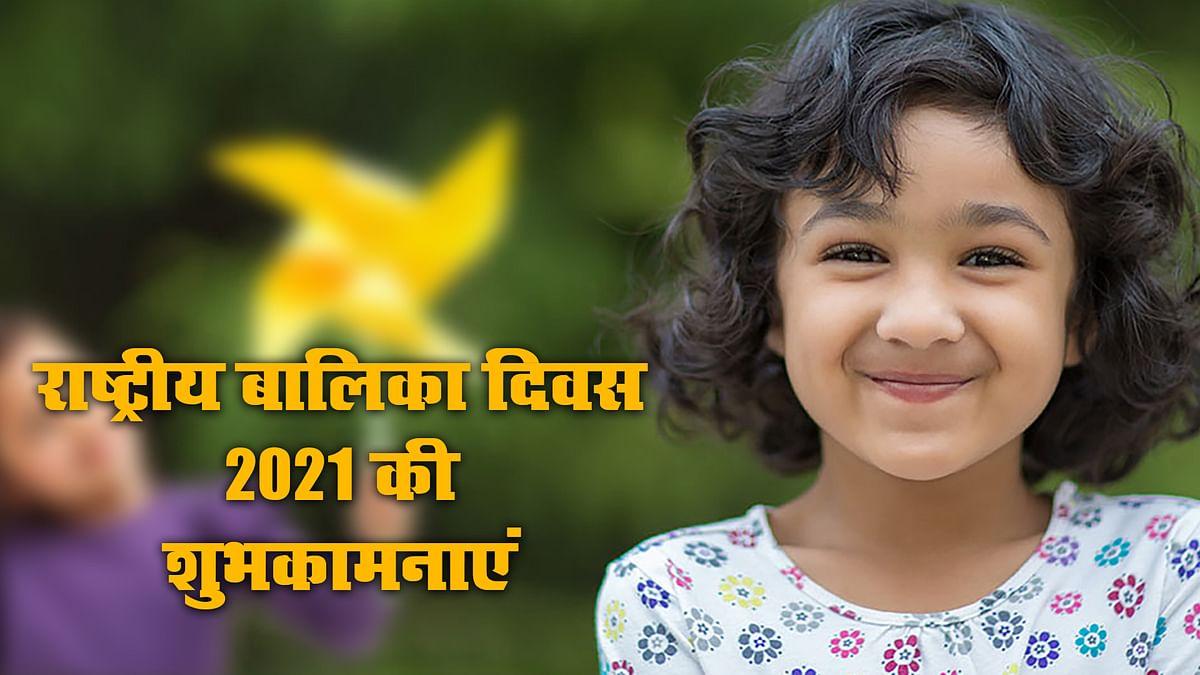 Happy National Girl Child Day 2021, Wishes, Images, Quotes, History, Rashtriya Balika Diwas Shubhkamnaye12