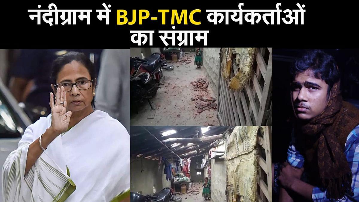 West Bengal Election 2021:  नंदीग्राम में BJP-TMC कार्यकर्ताओं का संग्राम