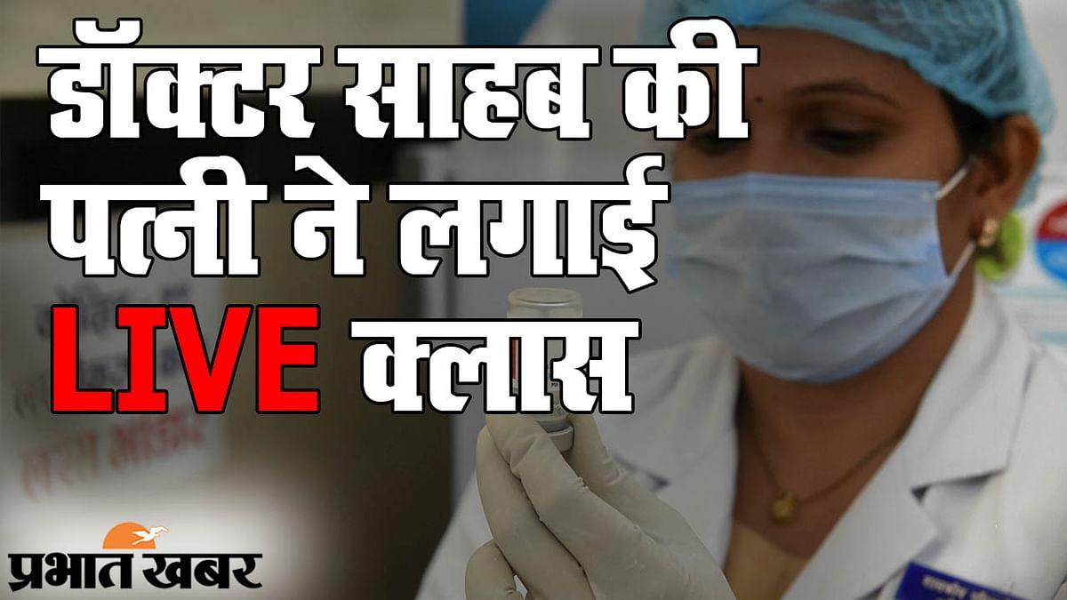 अकेले कोरोना वैक्सीन लगवाने का खामियाजा, डॉक्टर साहब की पत्नी ने लगाई LIVE क्लास