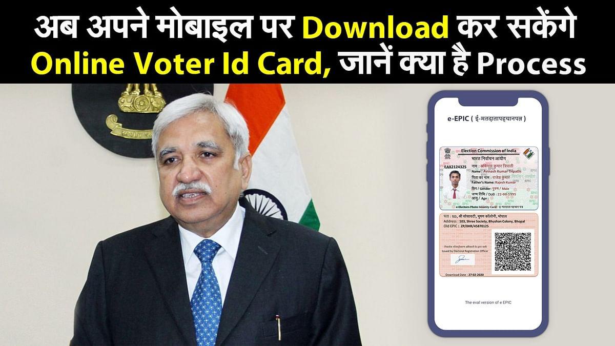 National Voters Day : अब अपने मोबाइल पर  Download कर सकेंगे Online Voter Id Card, जानें क्या है Process