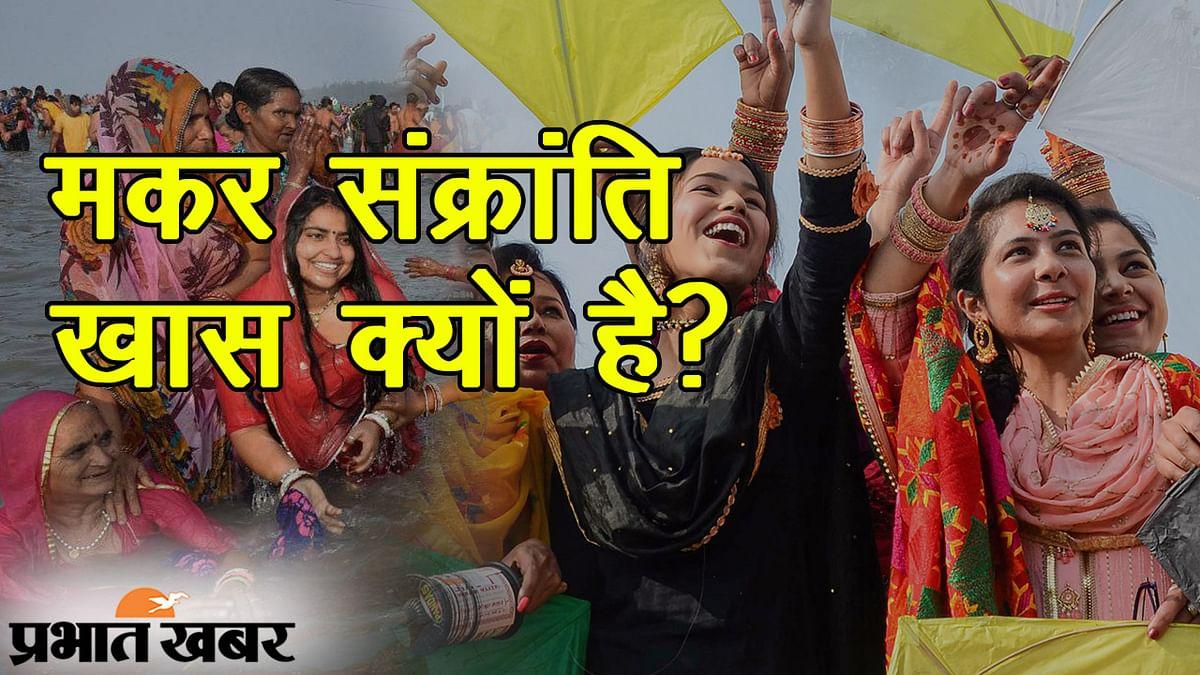 Makar Sankranti 2021: मकर संक्रांति को क्यों कहते हैं उत्तरायण? क्यों खाते हैं खिचड़ी और उड़ाते हैं पतंग