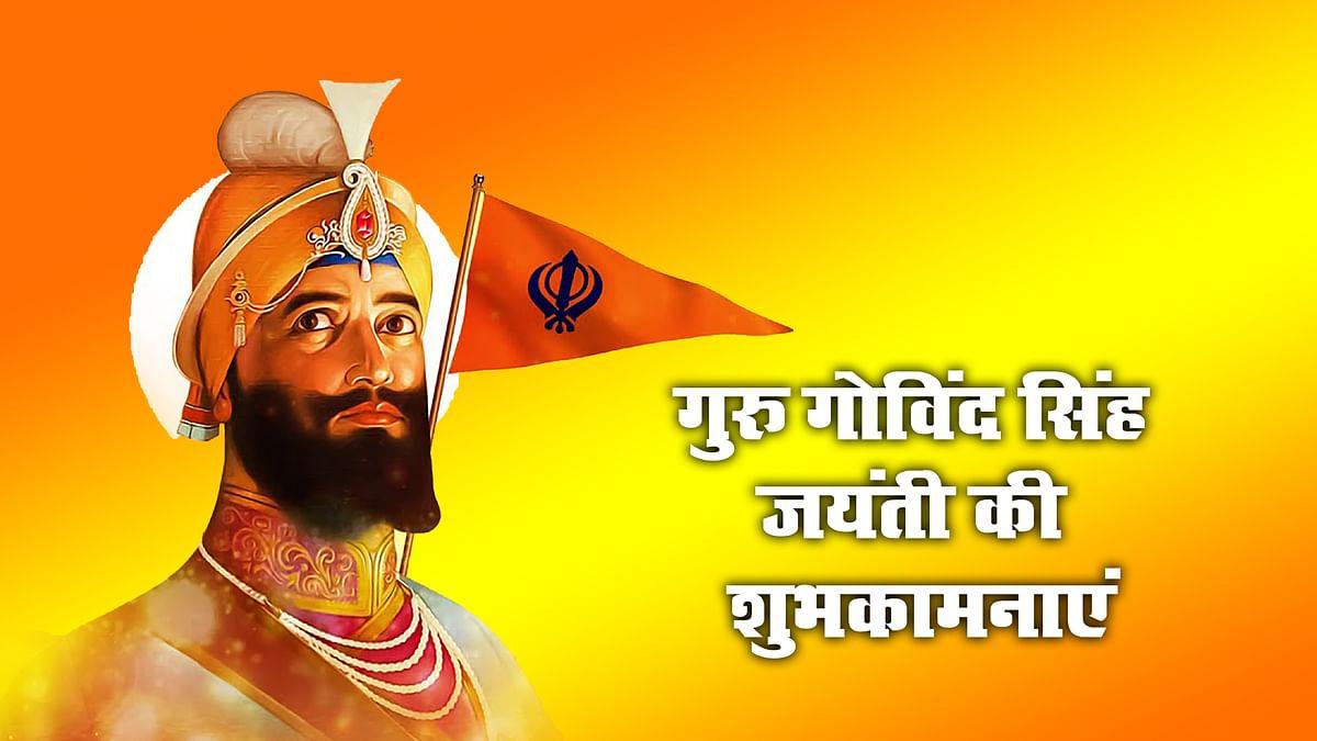 Guru Gobind Singh Birthday 2021, Guru Gobind Singh Jayanti 2021 Wishes, Photos, Gifs, status 6