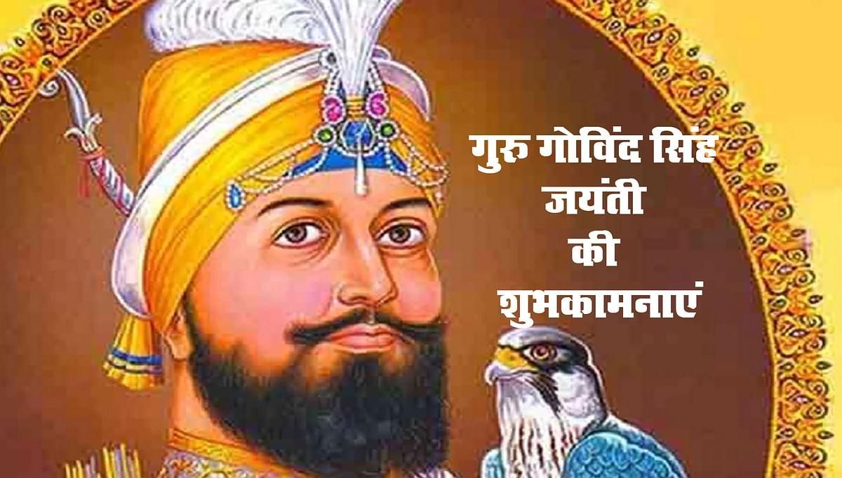 Guru Gobind Singh Birthday 2021, Guru Gobind Singh Jayanti 2021 Wishes, Photos, Gifs, status 2