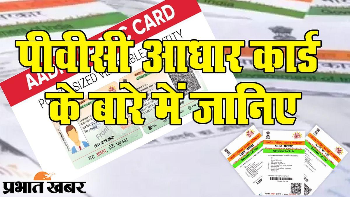 Aadhar PVC Card: एक मोबाइल नंबर से पूरे परिवार के लिए आधार PVC कार्ड, यहां देखिए हर स्टेप